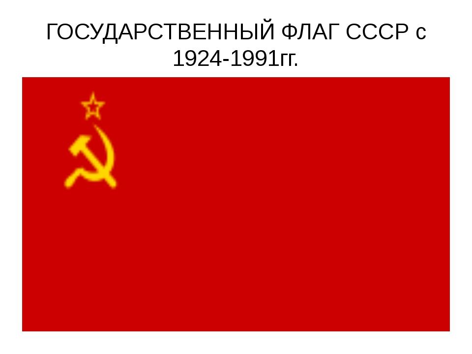 ГОСУДАРСТВЕННЫЙ ФЛАГ СССР с 1924-1991гг.