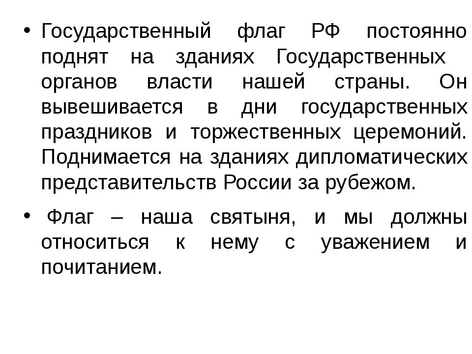 Государственный флаг РФ постоянно поднят на зданиях Государственных органов в...