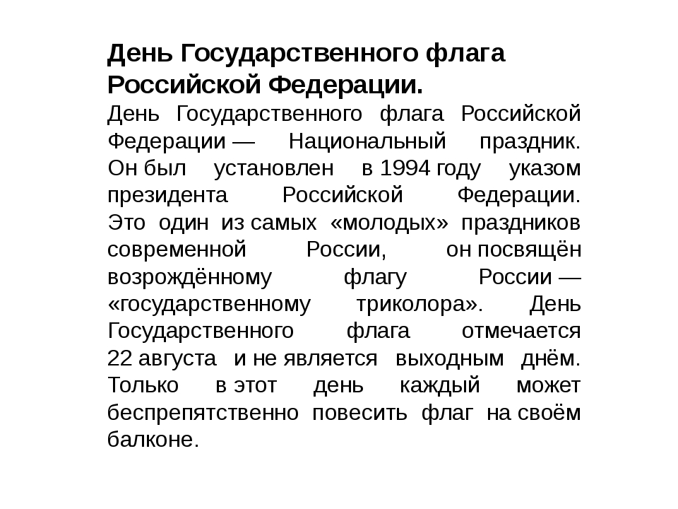 День Государственного флага Российской Федерации. День Государственного флага...