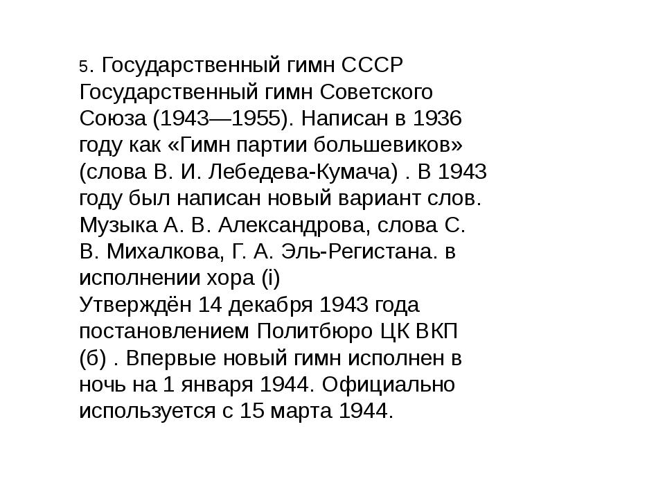 5. Государственный гимн СССР Государственный гимн Советского Союза (1943—1955...