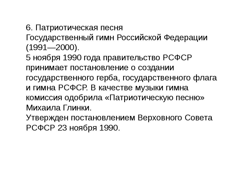 6. Патриотическая песня Государственный гимн Российской Федерации (1991—2000)...