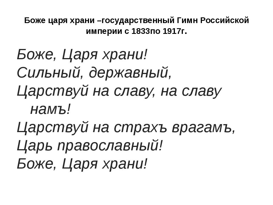 Боже царя храни –государственный Гимн Российской империи с 1833по 1917г. Боже...