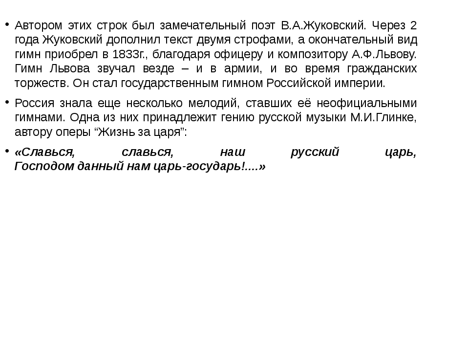 Автором этих строк был замечательный поэт В.А.Жуковский. Через 2 года Жуковск...