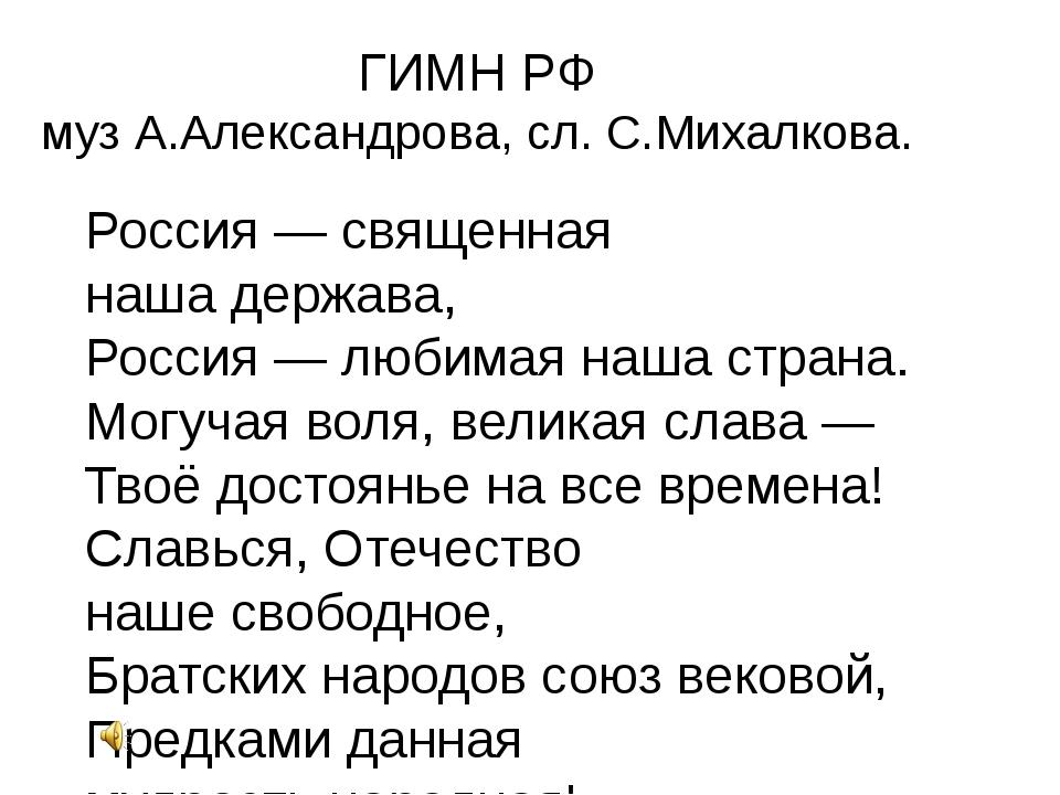 ГИМН РФ муз А.Александрова, сл. С.Михалкова. Россия— священная нашадержава,...