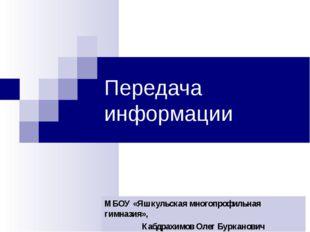 Передача информации МБОУ «Яшкульская многопрофильная гимназия», Кабдрахимов О