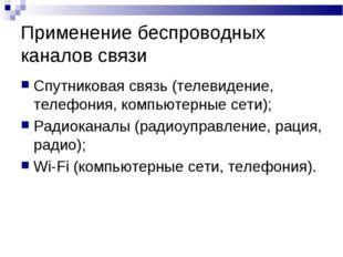 Применение беспроводных каналов связи Спутниковая связь (телевидение, телефон