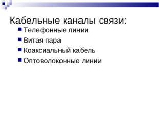 Кабельные каналы связи: Телефонные линии Витая пара Коаксиальный кабель Оптов