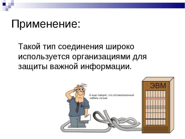 Применение: Такой тип соединения широко используется организациями для защит...