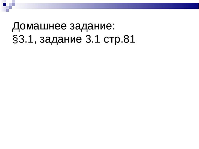 Домашнее задание: §3.1, задание 3.1 стр.81