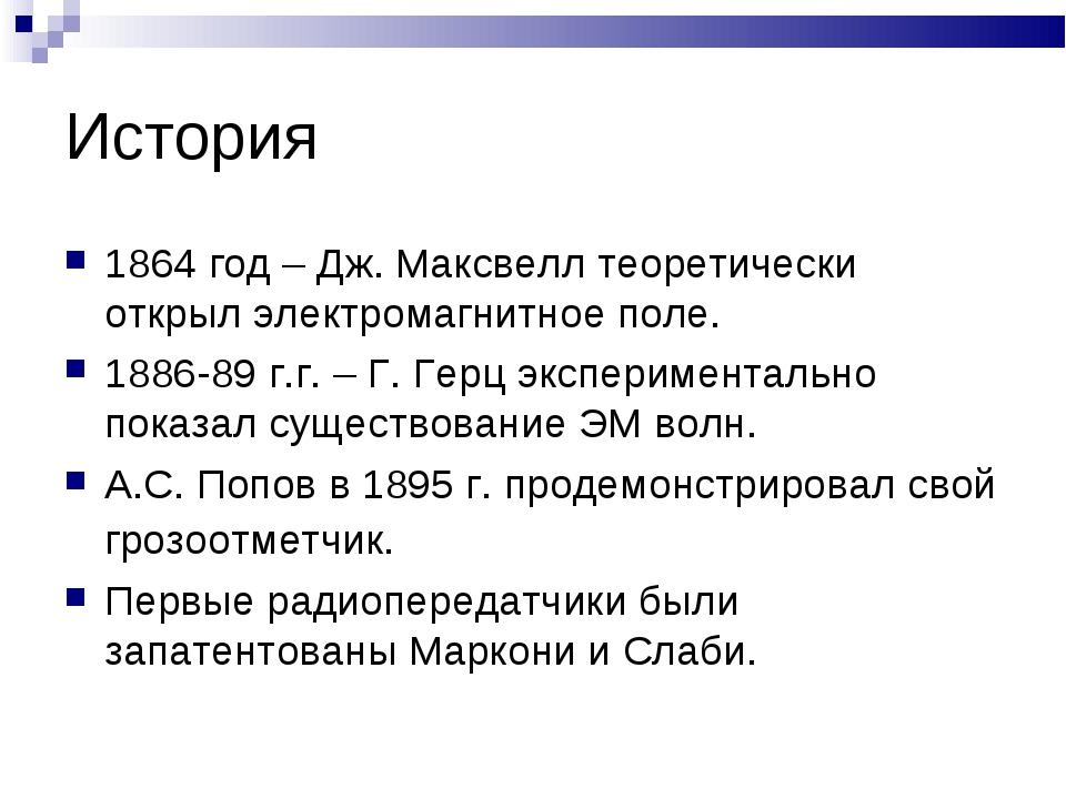 История 1864 год – Дж. Максвелл теоретически открыл электромагнитное поле. 18...