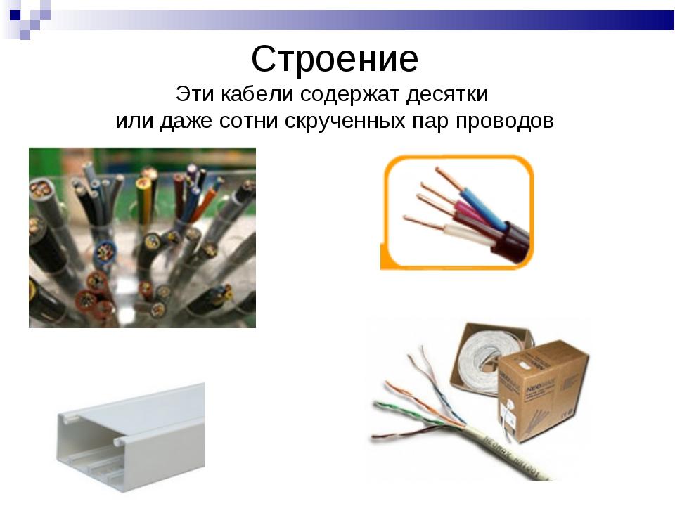 Строение Эти кабели содержат десятки или даже сотни скрученных пар проводов