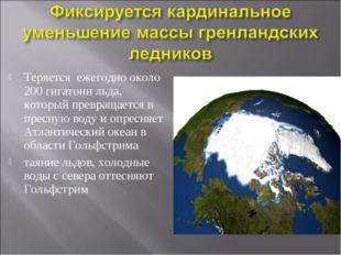 Теряется ежегодно около 200 гигатонн льда, который превращается в пресную вод