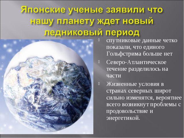 спутниковые данные четко показали, что единого Гольфстрима больше нет Северо-...