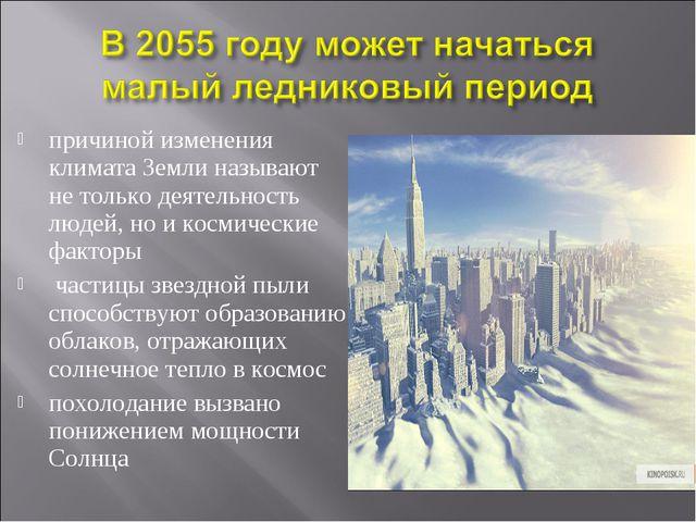 причиной изменения климата Земли называют не только деятельность людей, но и...