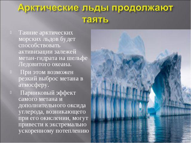 Таяние арктических морских льдов будет способствовать активизации залежей мет...