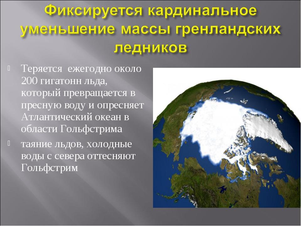 Теряется ежегодно около 200 гигатонн льда, который превращается в пресную вод...
