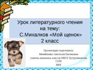 Урок литературного чтения на тему: С.Михалков «Мой щенок» 2 класс Презентацию