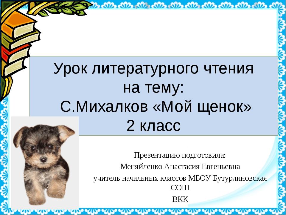 Урок литературного чтения на тему: С.Михалков «Мой щенок» 2 класс Презентацию...
