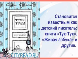 Становится известным как детский писатель: книги «Тук-Тук», «Живая азбука» и