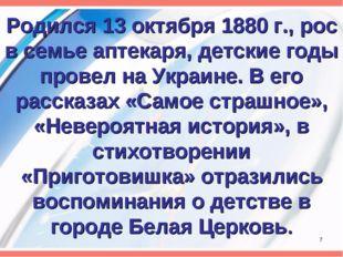 Родился 13 октября 1880 г., рос в семье аптекаря, детские годы провел на Укра