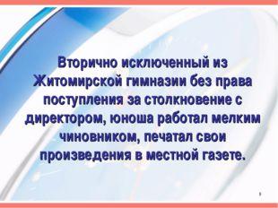 Вторично исключенный из Житомирской гимназии без права поступления за столкно