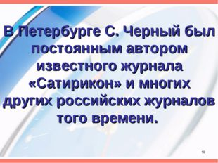 В Петербурге С. Черный был постоянным автором известного журнала «Сатирикон»