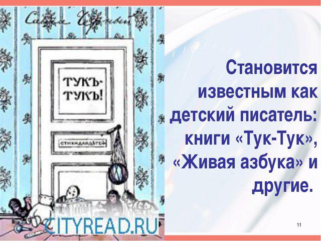 Становится известным как детский писатель: книги «Тук-Тук», «Живая азбука» и...