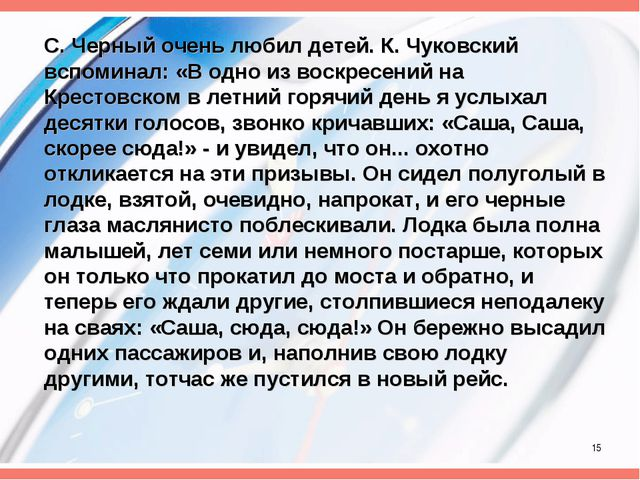 С. Черный очень любил детей. К. Чуковский вспоминал: «В одно из воскресений н...