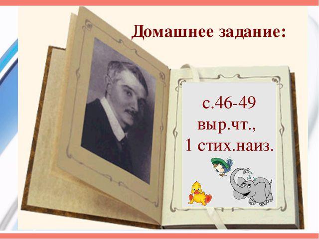 Домашнее задание: с.46-49 выр.чт., 1 стих.наиз.