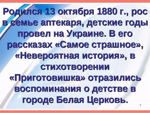 Родился 13 октября 1880 г., рос в семье аптекаря, детские годы провел на Укра...