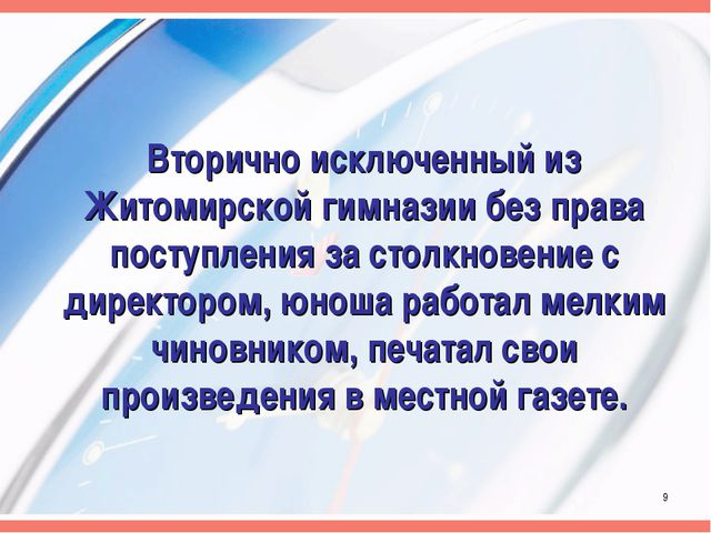 Вторично исключенный из Житомирской гимназии без права поступления за столкно...