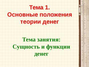 Тема 1. Основные положения теории денег Тема занятия: Сущность и функции денег