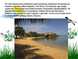 На тихоокеанском побережье расположены наиболее популярные пляжи и курорты (М
