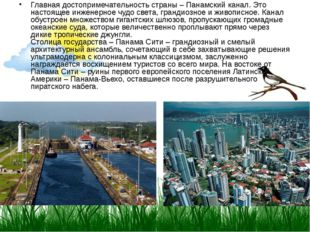 Главная достопримечательность страны – Панамский канал. Это настоящее инженер