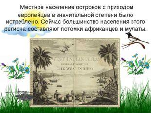 Местное население островов сприходом европейцев взначительной степени было