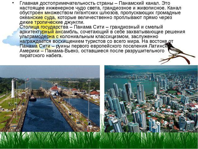 Главная достопримечательность страны – Панамский канал. Это настоящее инженер...