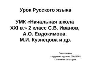 Урок Русского языка УМК «Начальная школа XXI в.» 2 класс С.В. Иванов, А.О. Ев