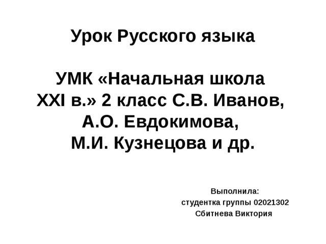 Урок Русского языка УМК «Начальная школа XXI в.» 2 класс С.В. Иванов, А.О. Ев...