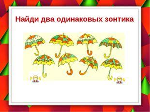 Найди два одинаковых зонтика