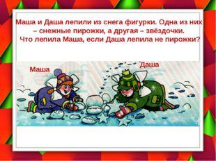 Маша и Даша лепили из снега фигурки. Одна из них – снежные пирожки, а другая