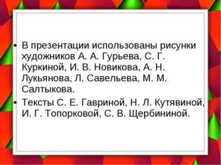 В презентации использованы рисунки художников А. А. Гурьева, С. Г. Куркиной,