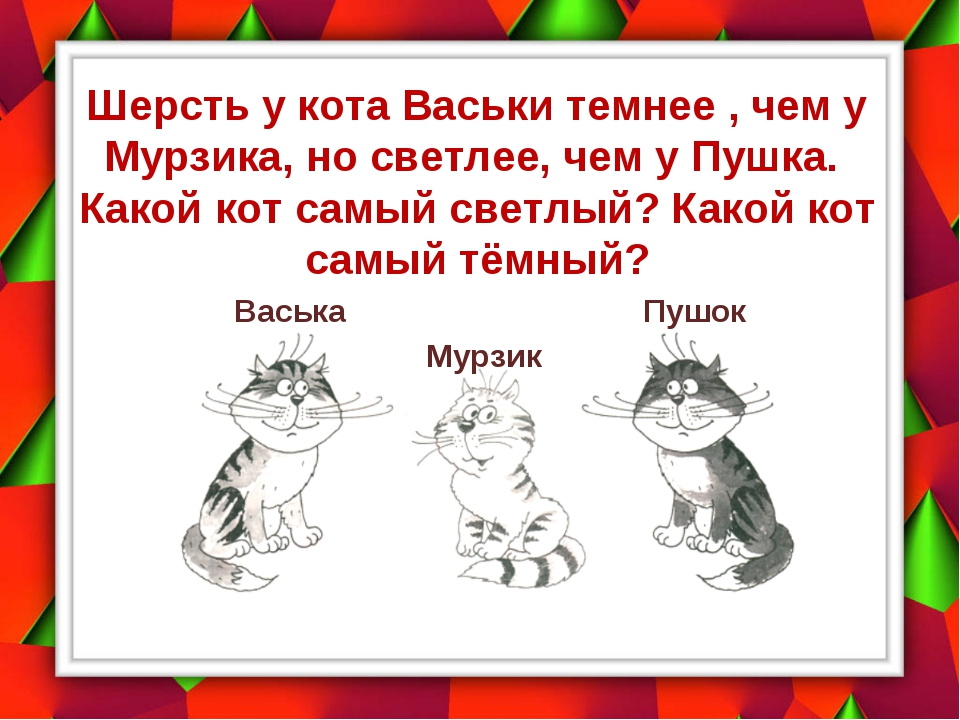 Шерсть у кота Васьки темнее , чем у Мурзика, но светлее, чем у Пушка. Какой к...