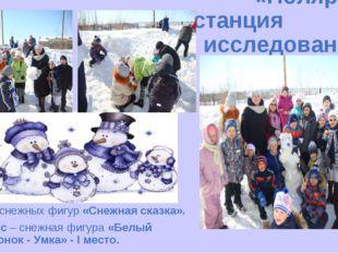 «Полярная станция исследований» Конкурс снежных фигур «Снежная сказка». 1 А к