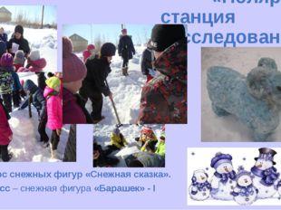 «Полярная станция исследований» Конкурс снежных фигур «Снежная сказка». 4Б кл
