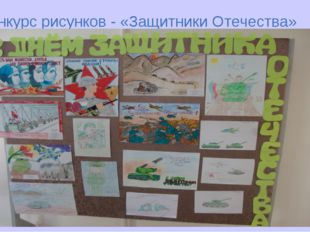 Конкурс рисунков - «Защитники Отечества»