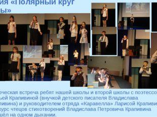 Станция «Полярный круг дружбы» Творческая встреча ребят нашей школы и второй
