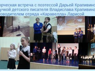 Творческая встреча с поэтессой Дарьей Крапивиной (внучкой детского писателя В