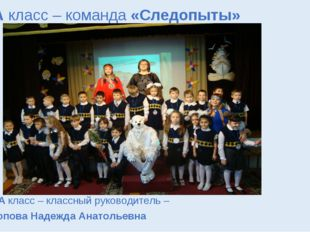 1 А класс – команда «Следопыты» 1 А класс – классный руководитель – Попова На