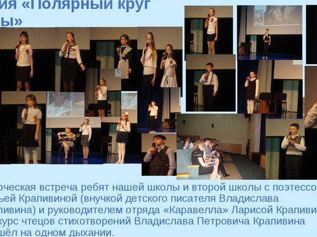 Станция «Полярный круг дружбы» Творческая встреча ребят нашей школы и второй...