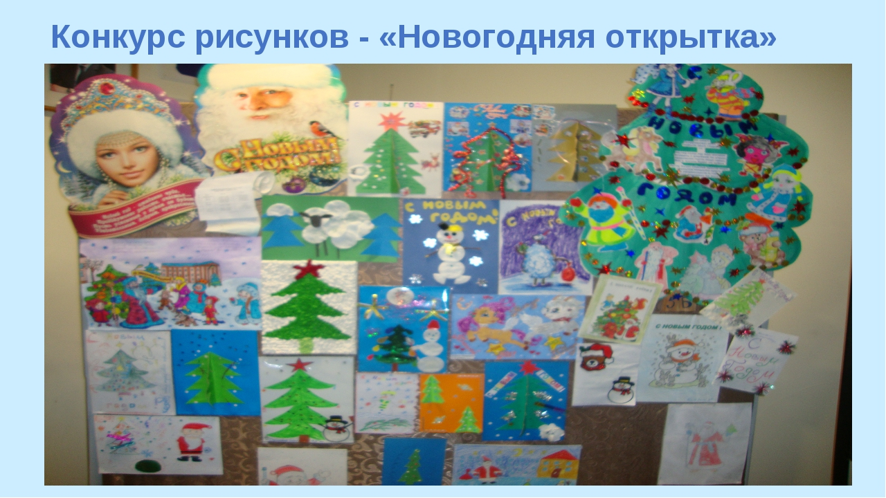 Конкурс рисунков - «Новогодняя открытка»